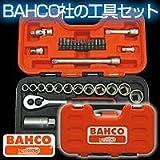 BAHCO(バーコ)ソケット&スパナセット S330