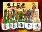 【送料・ラッピング無料】『戦国武将 純米酒 バラエティセット』家紋ラベルの純米酒 300ml 5本入