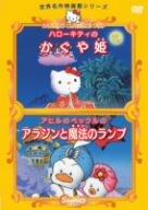 かぐや姫/アラジンと魔法のランプ [DVD]