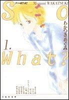 So what? (第1巻) (白泉社文庫)