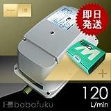 日東工器(クボタ)LA-120/消臭剤付き