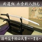 Authentic Japanese Katana Kendo/Kenjutsu Practice Iai Series: Shinpachi (Ikkan Maki) thumbnail
