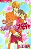 もっとあなたのオモチャ / 長江 朋美 のシリーズ情報を見る