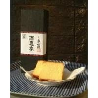 榮川 酒恵季(さけケーキ)【大吟醸榮四郎使用】