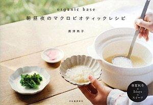 organic base 朝昼夜のマクロビオティックレシピ