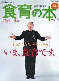 服部幸應の食育の本 vol.2 完全保存版 (LOCUS MOOK 笑う食卓シリーズ)