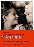 Best Friends Forever (Chinese Edition)