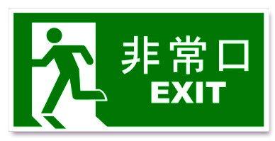 ☆大特価☆【防水・横長ステッカー】 非常口  {雑貨通販}