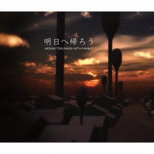 明日へ帰ろう(初回限定盤)(DVD付)