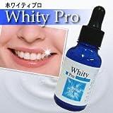 歯のホワイトニング美容液 【ホワイティプロ】