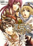 冥界噺 (2) (IDコミックス ZERO-SUMコミックス) (IDコミックス ZERO-SUMコミックス)