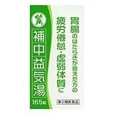 【第2類医薬品】補中益気湯エキス錠N 165錠 ×5
