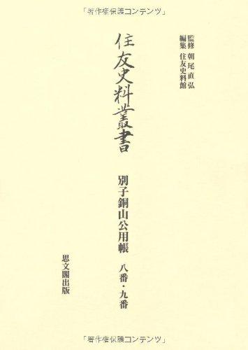 別子銅山公用帳 八番・九番 (住友史料叢書)