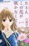 たとえこの花が咲かなくても / 八寿子 のシリーズ情報を見る