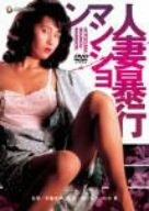 人妻暴行マンション [DVD]