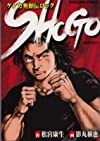 SHOGO―ケンカ無頼伝ロック (Bunkasha comics)