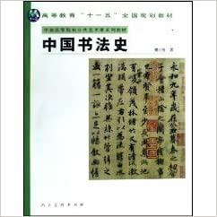 History Of Chinese Calligraphy Paperback Chinese Edition