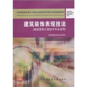 architectural performance techniques (for architectural engineering technology) (Paperback)(Chinese Edition)