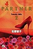 パートナー (2) (小学館文庫)