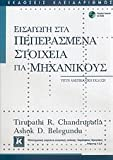 img - for eisagogi sta peperasmena stoicheia gia michanikous book / textbook / text book