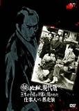 (秘)必殺現代版 主水の子孫が京都に現われた 仕事人VS暴走族 [DVD]
