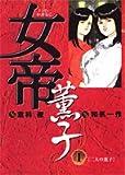 女帝薫子 1 (ヤングジャンプコミックス)
