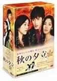 秋の夕立 DVDBOX