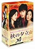 Image de 秋の夕立 DVDBOX
