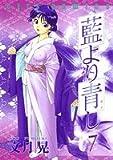 藍より青し (7) (Jets comics (868))