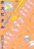 ホスピタル (ジェッツコミックス)