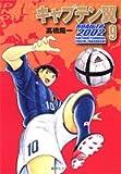 キャプテン翼 ROAD TO 2002 9 (集英社文庫―コミック版) (集英社文庫 た 46-48)