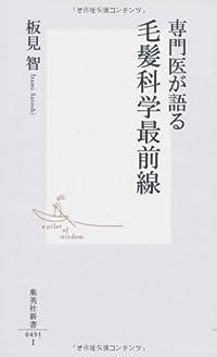 専門医が語る毛髪科学最前線 (集英社新書 491I)