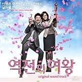 OST-逆転の女王(MBC韓国ドラマ)