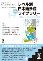 Japanese Graded Readers Level 0 Vol 1 with CD