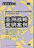 img - for Asia Business Administration classic case of strategic marketing management cases Series(Chinese Edition) book / textbook / text book