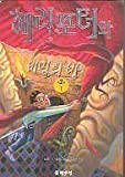 Harry Potter and the Chamber of Secrets (Korean Edition)