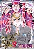 マネーの拳 9 (ビッグコミックス)
