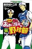 最強!都立あおい坂高校野球部 14 (少年サンデーコミックス)