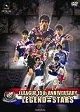 横浜F・マリノス レジェンド・オブ・スターズ [DVD]