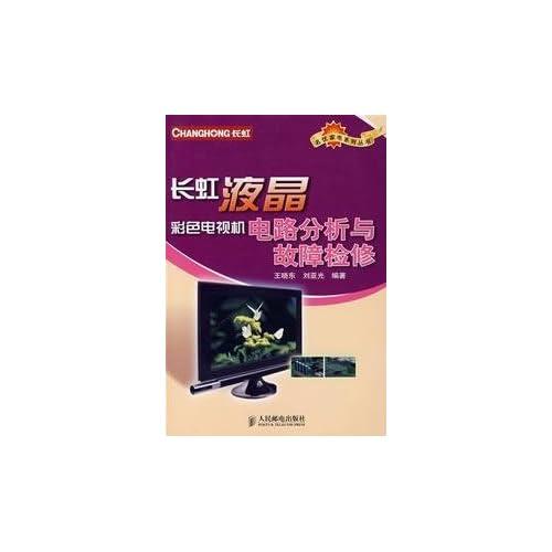 Download Changhong Lcd Color Tv Circuit And Repair