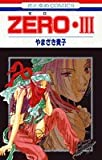 Zero (3) (花とゆめCOMICS)