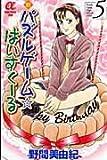 新パズルゲーム☆はいすくーる 5 (ボニータコミックスα)