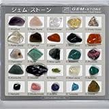 ジェムストーン宝石鉱物標本25種コレクション Gemstones25