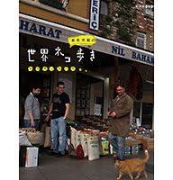 岩合光昭の世界ネコ歩き イスタンブール(ポストカード付)
