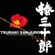椿三十郎 オリジナル・サウンドトラック