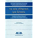 Ta Nea Hellenika gia xenous (Greek Edition)