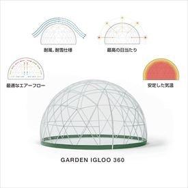 【予約受付中】 遊び心あふれるアウトドアドーム ガーデンイグルー 標準セット Garden Igloo 【温室、展望室、趣味の菜園、子供の遊び場、収納、庭小屋】