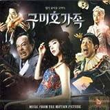 九尾狐(クミホ)家族 韓国映画OST(韓国盤)
