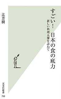すごい! 日本の食の底力 新しい料理人像を訪ねて (光文社新書)