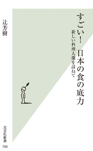 すごい!日本の食の底力新しい料理人像を訪ねて (光文社新書)
